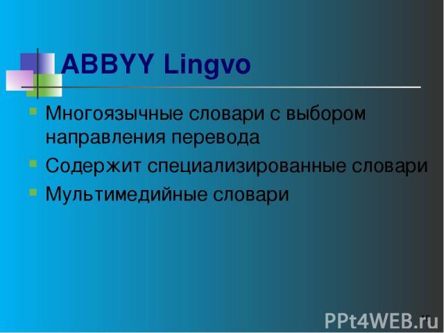 * ABBYY Lingvo Многоязычные словари с выбором направления перевода Содержит специализированные словари Мультимедийные словари