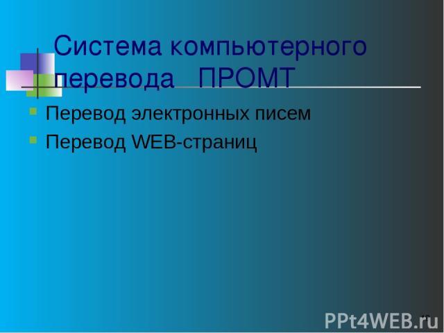 * Система компьютерного перевода ПРОМТ Перевод электронных писем Перевод WEB-страниц
