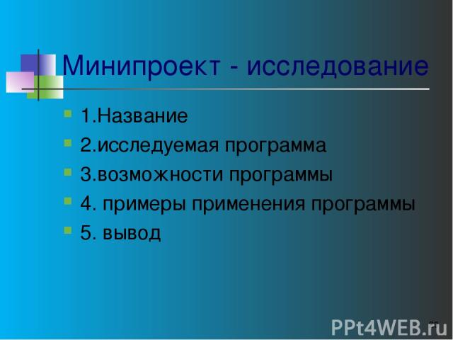 Минипроект - исследование 1.Название 2.исследуемая программа 3.возможности программы 4. примеры применения программы 5. вывод *