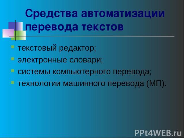 * * текстовый редактор; электронные словари; системы компьютерного перевода; технологии машинного перевода (МП). Средства автоматизации перевода текстов
