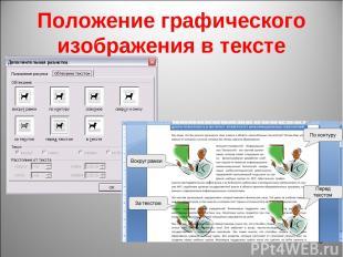 Положение графического изображения в тексте *