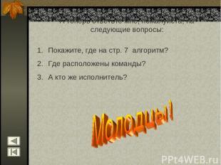 А теперь ответьте мне, пожалуйста, на следующие вопросы: Покажите, где на стр. 7