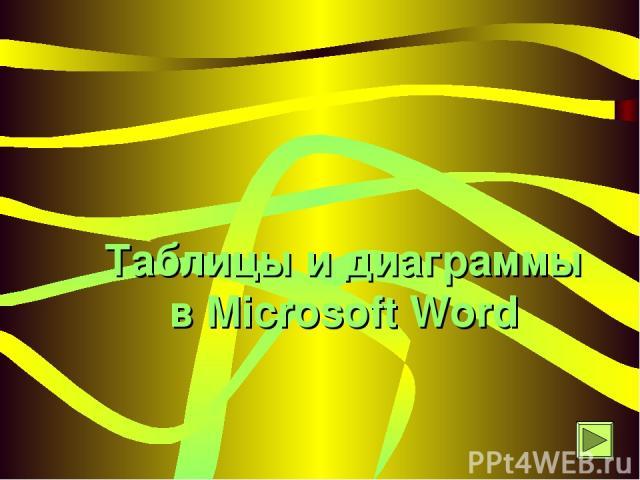 Таблицы и диаграммы в Microsoft Word