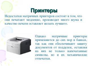 Принтеры Недостатки матричных принтеров состоят в том, что они печатают медленно
