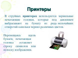 Принтеры В струйных принтерах используются чернильные печатающие головки, которы