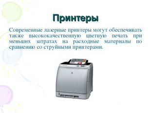 Принтеры Современные лазерные принтеры могут обеспечивать также высококачественн
