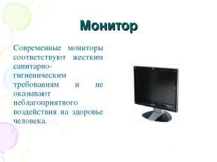 Монитор Современные мониторы соответствуют жестким санитарно-гигиеническим требо