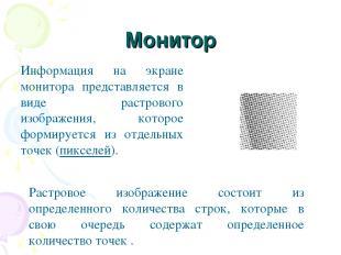 Монитор Информация на экране монитора представляется в виде растрового изображен