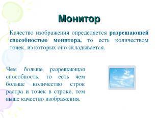 Монитор Качество изображения определяется разрешающей способностью монитора, то