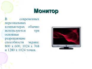 Монитор В современных персональных компьютерах обычно используются три основные