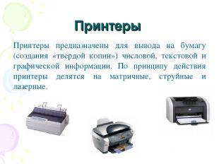 Принтеры Принтеры предназначены для вывода на бумагу (создания «твердой копии»)