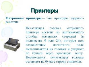 Принтеры Матричные принтеры— это принтеры ударного действия. Печатающая головка