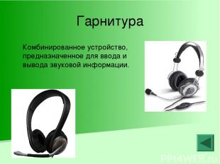 Гарнитура Комбинированное устройство, предназначенное для ввода и вывода звуково
