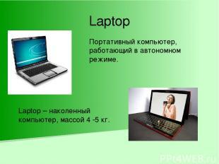 Laptop Портативный компьютер, работающий в автономном режиме. Laptop – наколенны