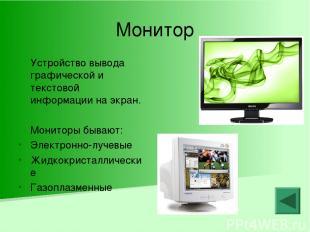 Монитор Устройство вывода графической и текстовой информации на экран. Мониторы