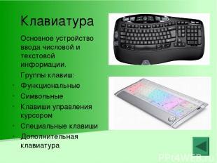 Клавиатура Основное устройство ввода числовой и текстовой информации. Группы кла