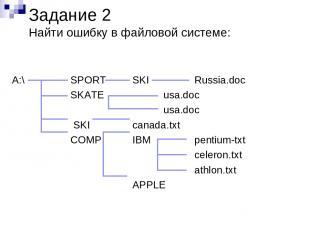 A:\ SPORT SKI Russia.doc SKATE usa.doc usa.doc SKI canada.txt COMP IBM pentium-t