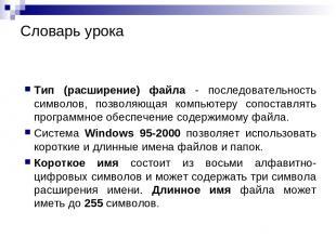 Словарь урока Тип (расширение) файла - последовательность символов, позволяющая