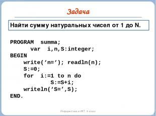 Задача Информатика и ИКТ. 9 класс Найти сумму натуральных чисел от 1 до N. PROGR