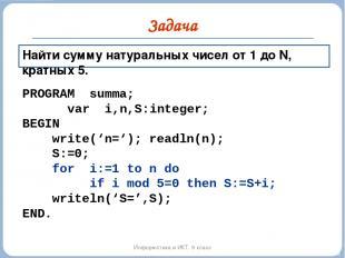 Задача Информатика и ИКТ. 9 класс Найти сумму натуральных чисел от 1 до N, кратн