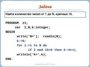 Задача Информатика и ИКТ. 9 класс Найти количество чисел от 1 до N, кратных 15.