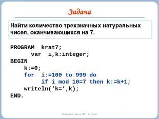 Задача Информатика и ИКТ. 9 класс Найти количество трехзначных натуральных чисел