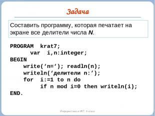 Задача Информатика и ИКТ. 9 класс Составить программу, которая печатает на экран