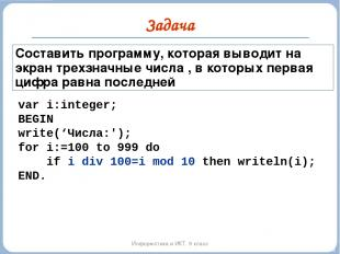 Задача Информатика и ИКТ. 9 класс Составить программу, которая выводит на экран
