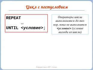 Цикл с постусловием Информатика и ИКТ. 9 класс REPEAT … UNTIL ; Операторы цикла