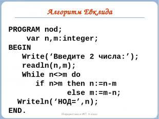 Информатика и ИКТ. 9 класс PROGRAM nod; var n,m:integer; BEGIN Write('Введите 2