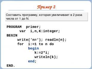 Пример 2 Составить программу, которая увеличивает в 2 раза числа от 1 до N. PROG