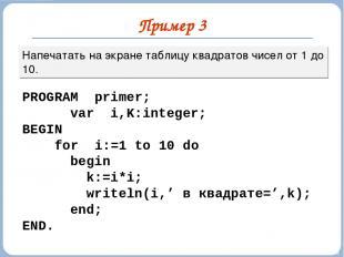Пример 3 Напечатать на экране таблицу квадратов чисел от 1 до 10. PROGRAM primer