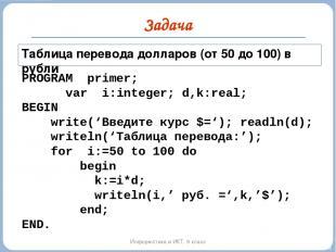Задача Информатика и ИКТ. 9 класс PROGRAM primer; var i:integer; d,k:real; BEGIN