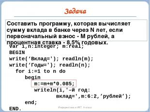 Задача Информатика и ИКТ. 9 класс Составить программу, которая вычисляет сумму в