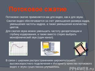Потоковое сжатие Потоковое сжатие применяется как для видео, как и для звука. Сж