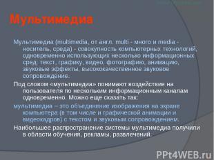 Мультимедиа Мультимедиа (multimedia, от англ. multi - много и media - носитель,