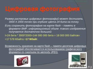 Цифровая фотография Размер растровых цифровых фотографий может достигать 3000 X