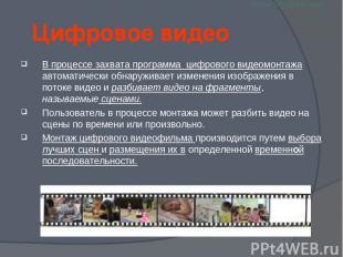 Цифровое видео В процессе захвата программа цифрового видеомонтажа автоматически