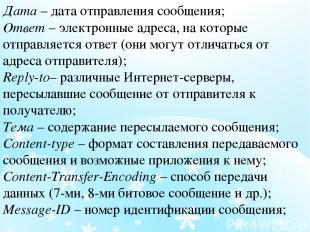 Дата – дата отправления сообщения; Ответ – электронные адреса, на которые отправ