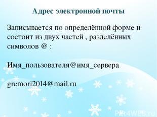 Адрес электронной почты Записывается по определённой форме и состоит из двух час