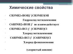 Химические свойства CH3NH2+HOH→[CH3NH3]OH Гидроксид метиламмония C6H5NH2+HOH → н