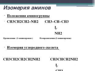 Изомерия аминов Положения аминогруппы CH3CH2CH2–NH2 CH3–CH–CH3 │ NH2 Пропиламин
