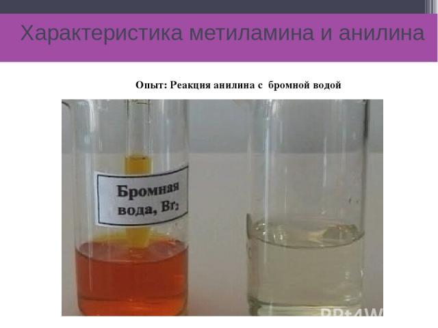 Характеристика метиламина и анилина Опыт: Реакция анилина с бромной водой