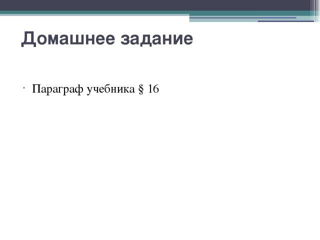 Домашнее задание Параграф учебника § 16