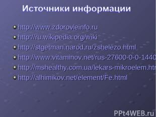 http://www.zdorovieinfo.ru http://ru.wikipedia.org/wiki http://stgetman.narod.ru