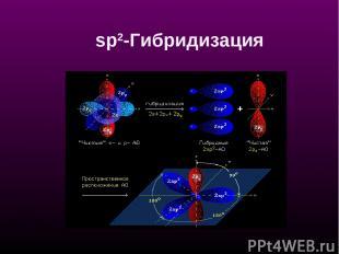 sр2-Гибридизация