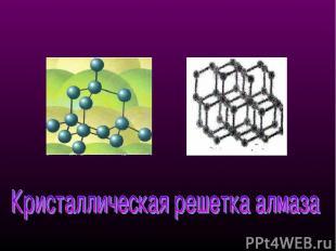 Кристаллическая структура алмаза