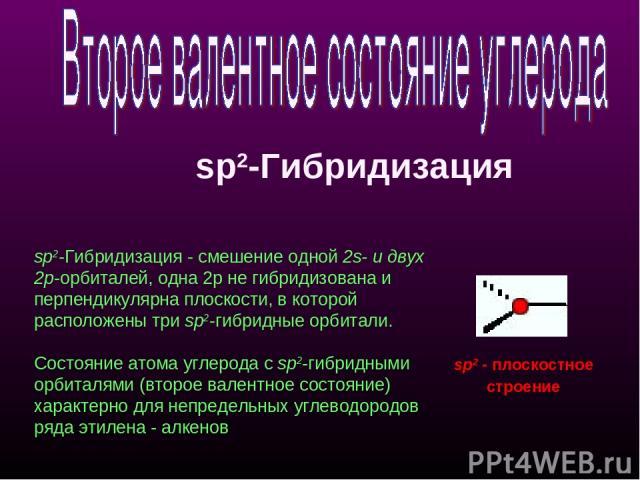 sр2-Гибридизация - смешение одной 2s- и двух 2р-орбиталей, одна 2p не гибридизована и перпендикулярна плоскости, в которой расположены три sp2-гибридные орбитали. Состояние атома углерода с sp2-гибридными орбиталями (второе валентное состояние) хара…
