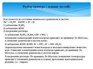 Разбор примера ( задание частиВ) Как скажется на состоянии химического равновеси
