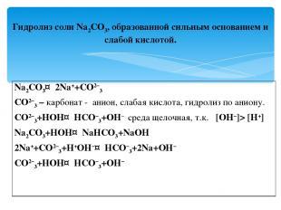 Гидролиз соли Na2CO3, образованной сильным основанием и слабой кислотой. Na2CO3↔